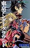 東京アンダーグラウンド 10 (ガンガンコミックス)