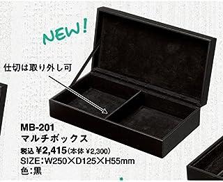 客室用マルチボックス 【MB-201】 [シンビ ホテル 小物入れ]