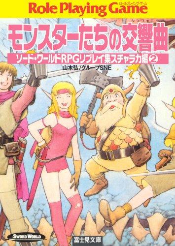 ソード・ワールドRPGリプレイ集スチャラカ編2 モンスターたちの交響曲 (富士見ドラゴンブック)