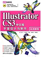 Illustrator CS3 Chinese version of the standard graphic design and production tutorial ( Attached) [paperback]