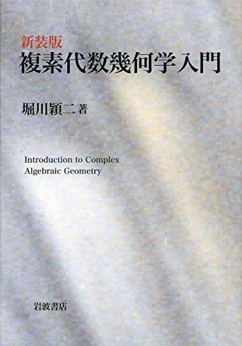 新装版 複素代数幾何学入門