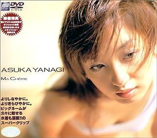 DVD>柳明日香:mache'rie