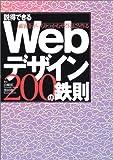 説得できるWebデザイン200の鉄則 顧客をがっちりつかむサイトはこう作る