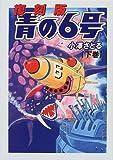 【復刻版】青の6号 (下巻) (SEBUNコミックス)