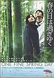 春の日は過ぎゆく[DVD]