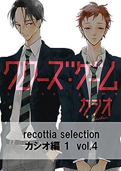 [カシオ]のrecottia selection カシオ編1 vol.4 (B's-LOVEY COMICS)