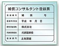 補償コンサルタント登録票(事務所用)高級アクリルガラス色