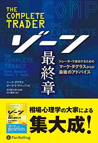 ゾーン 最終章──トレーダーで成功するためのマーク・ダグラスからの最後のアドバイス (ウィザードブックシリーズ)の詳細を見る