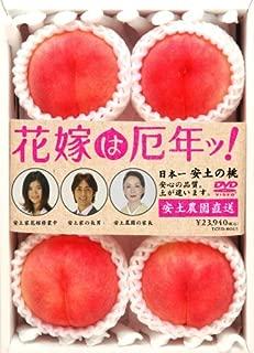 花嫁は厄年ッ! [DVD]