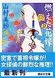 燃えた花嫁 (講談社文庫)