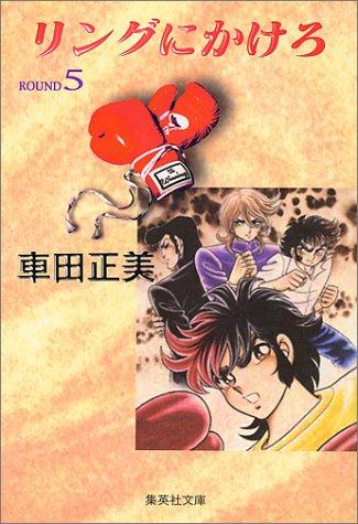 リングにかけろ (5) (集英社文庫―コミック版)