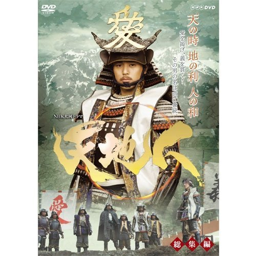 JAPANESE TV DRAMA Tsumabuki Satoshi starring Taiga drama Tenchijin omnibus 2 pieces [NHK Square Limited Product] (JAPANESE AUDIO , NO ENGLISH SUB.) -  DVD