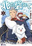 北の砦にて(コミック) : 1 (モンスターコミックスf)
