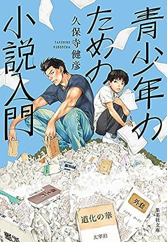青少年のための小説入門 (集英社文庫)