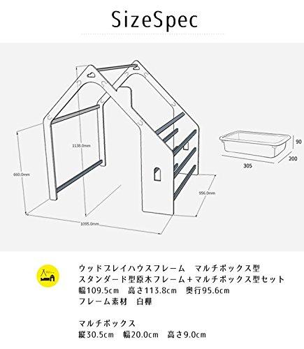 naspa(ナスパ)プレイハウスマルチボックス型フレームのみot-na2