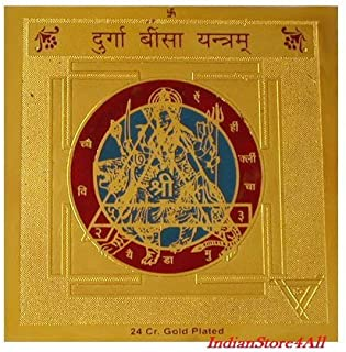 IndianStore4All Premium Quality Mantra Siddha Durga Bisa Yantra 3X3 in Gold Plated