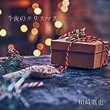 今夜のクリスマス / 川崎鷹也