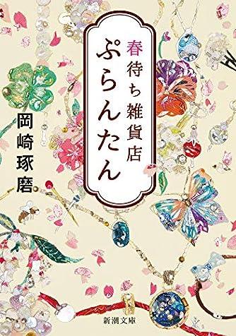 春待ち雑貨店 ぷらんたん (新潮文庫)