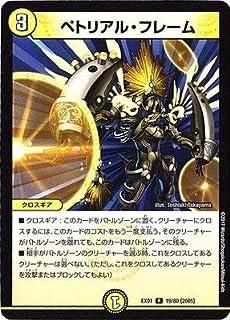 デュエルマスターズDMEX-01/ゴールデン・ベスト/DMEX-01/19/R/[2005]ペトリアル・フレーム