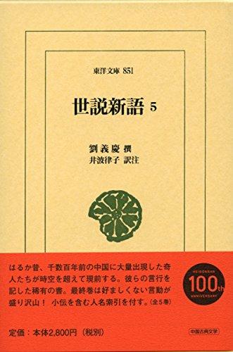 世説新語5 (東洋文庫)