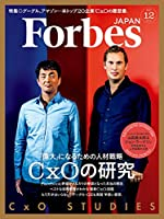 Forbes JAPAN(フォーブス ジャパン)2017年12月号