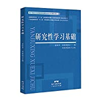 Learning basic research(Chinese Edition)