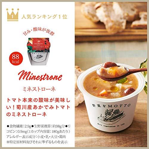 野菜をMOTTOレンジカップスープ人気3種6個セット