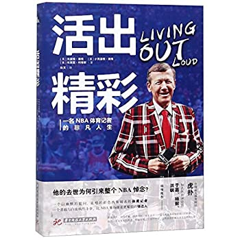 Living Out Loud  Sports Cancer and the Things Worth Fighting For  Chinese Edition