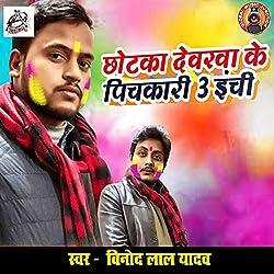 Chhotka Devarwa Ke Pichkari Teen Inchi