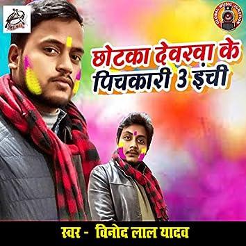 Chhotka Devarwa Ke Pichkari Teen Inchi - Single