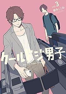 クールドジ男子 3巻【デジタル版限定特典付き】 (デジタル版ガンガンコミックスpixiv)