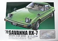 マイクロエース 1/24 (オーナーズクラブ24) No.7 '79サバンナRX-7(1979年式) プラモデル