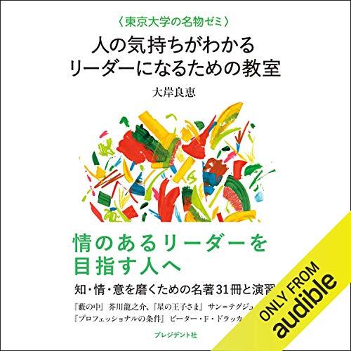 『<東京大学の名物ゼミ> 人の気持ちがわかるリーダーになるための教室』のカバーアート