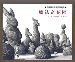 The Garden Of Abdul Gasazi (Chinese Edition)