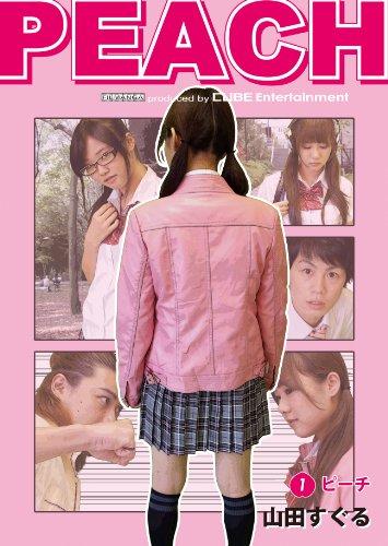 Peach Daiichiwa Peach (Japanese Edition)