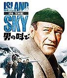 男の叫び HDリマスター[Blu-ray/ブルーレイ]