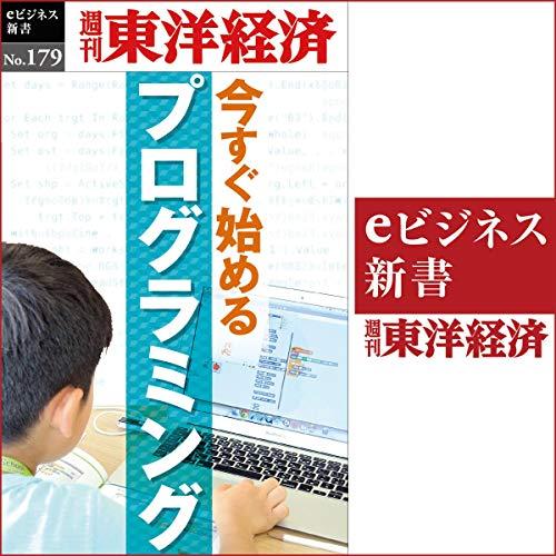 『今すぐ始めるプログラミング(週刊東洋経済eビジネス新書No.179)』のカバーアート