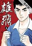 雄飛(3)【期間限定 無料お試し版】 (ビッグコミックス)