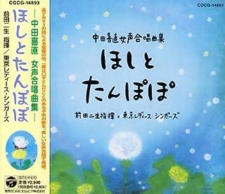 中田喜直:女声合唱曲集