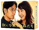 獣になれない私たち DVD-BOX[DVD]