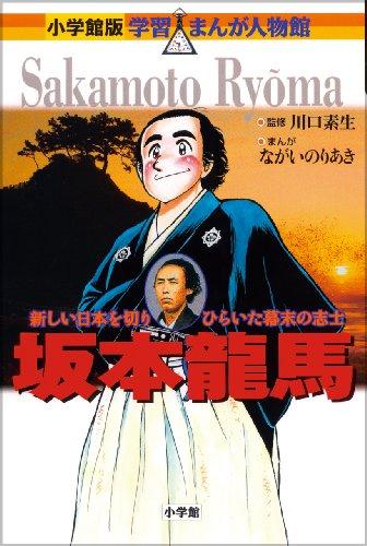 坂本龍馬 (学習まんが人物館 日本 小学館版 15)の詳細を見る