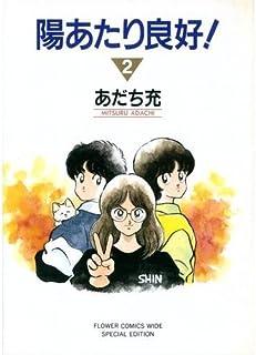 陽あたり良好! 2 (フラワーコミックスワイドスペシャル版)