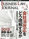 BUSINESS LAW JOURNAL  ビジネスロー・ジャーナル  2012年 03月号