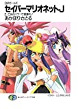 SMガールズ セイバーマリオネットJ2 乙女のパワーで超勝利! (富士見ファンタジア文庫)