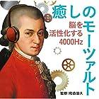 癒しのモーツァルト~脳を活性化する4000Hz