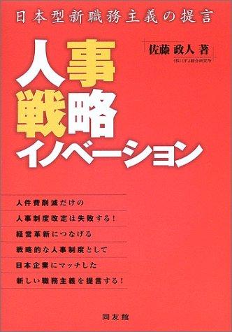 人事戦略イノベーション―日本型新職務主義の提言の詳細を見る