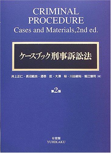 ケースブック刑事訴訟法の詳細を見る