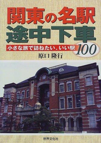 関東の名駅途中下車―小さな旅で訪ねたい、いい駅100