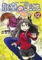 氷室の天地 Fate/school life (12) (4コマKINGSぱれっとコミックス)