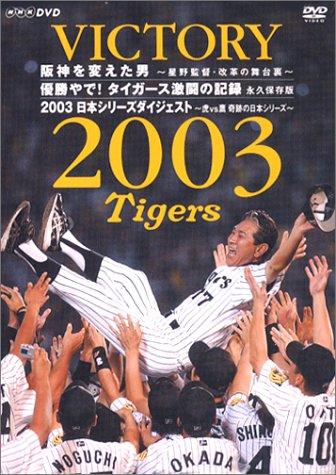VICTORY 2003 阪神を変えた男~星野監督・改革の舞台裏~ 優勝やで! タイガース激闘の記録 永久保存版 [DVD]